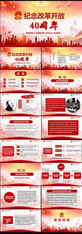 改革开放40周年PPT模板