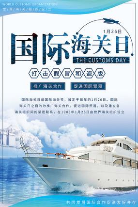 国际海关日海报模板