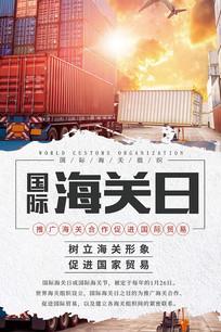 国际海关日节日海报
