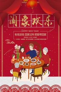 红色春节祝福过年海报