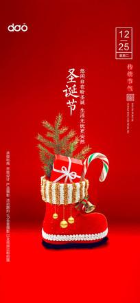 红色圣诞节平安夜手机海报