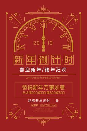 红色新年倒计时海报