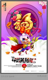 简约福满猪年海报