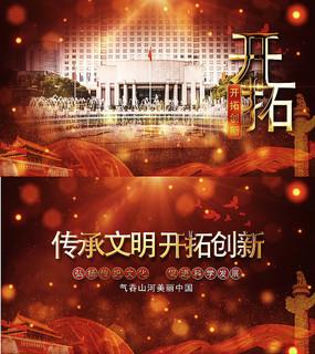 金色粒子中国文化宣传AE模板