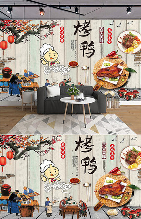 烤鸭餐厅手绘民俗壁画背景墙