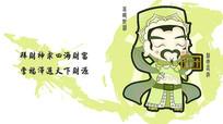 卡通五路财神插画psd分层 PSD