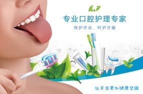 口腔健康海报设计
