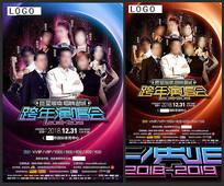 跨年演唱会海报设计