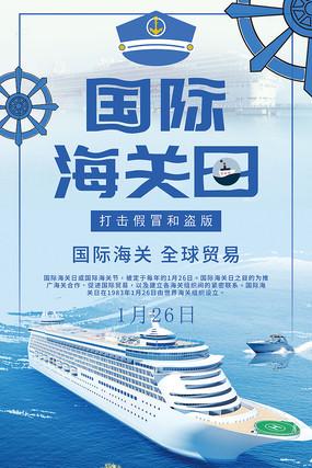 蓝色国际海关日宣传海报