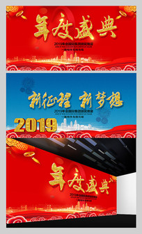 年度盛典舞台背景图片
