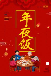年夜饭春节海报