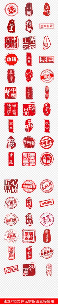 统篆刻印章中国风图章素材PNG