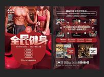新店開業健身館健身宣傳單
