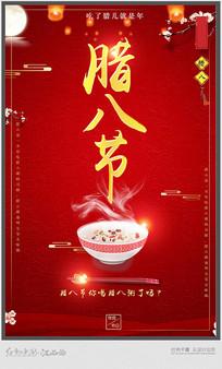 喜庆腊八节宣传海报