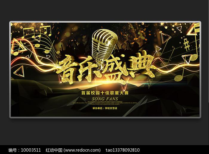 音乐盛典歌手大赛音乐海报图片