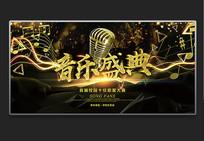 音乐盛典歌手大赛音乐海报