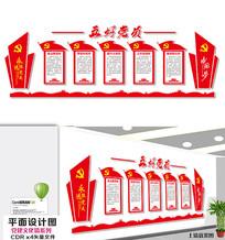 五好党员文化墙设计