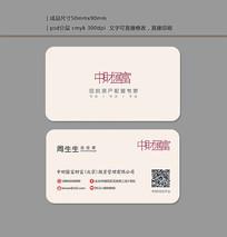 中财北京企业名片设计