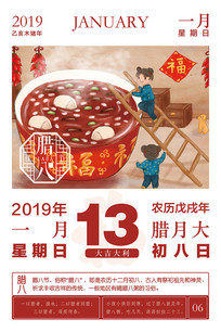 中国传统腊八节习俗海报