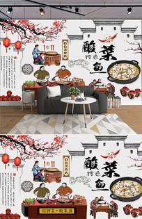 中国风川菜酸菜鱼背景墙