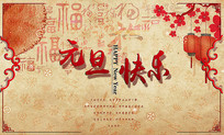中国风的元旦贺词海报设计