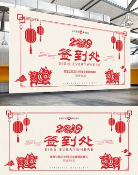 中国风剪纸猪年会签到处背景板