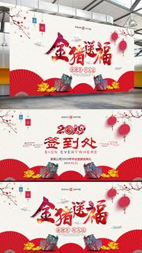 中国风猪年年会签到处背景板