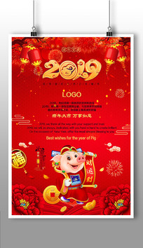 中国风猪年新年贺卡明信片设计