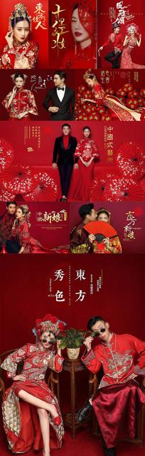 中式婚庆摄影文字排版婚照素材 PSD