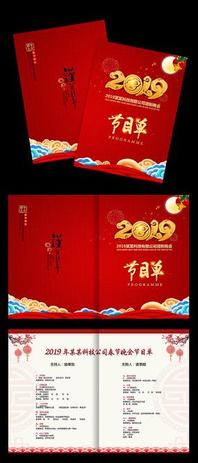 猪年春节联欢晚会节目单设计