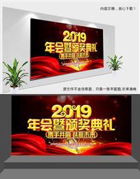 2019颁奖盛典背景板