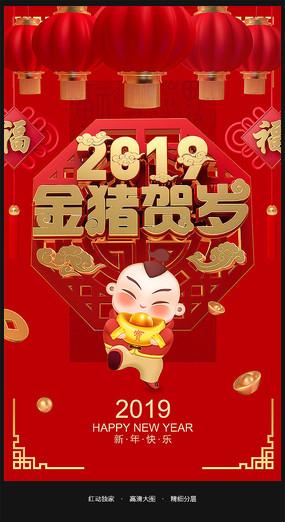 2019春节海报设计