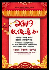 2019放假通知海报