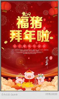 2019福猪拜年宣传海报设计