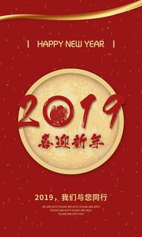 2019红色喜迎新年海报