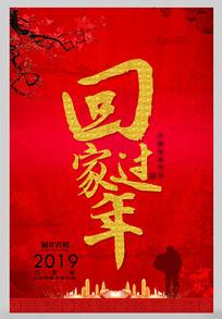 2019回家过年宣传海报