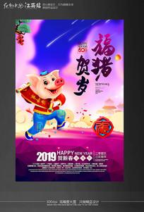 2019年促销海报 PSD