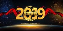 2019年度盛典舞台背景板