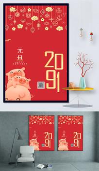 2019年新年元旦海报