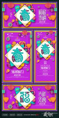 2019年猪年主题海报设计