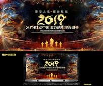 2019新年年会舞台背景
