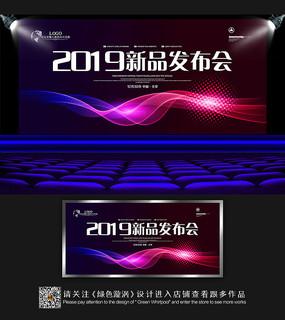 2019新品发布会展板