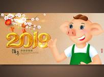 2019猪年卡通形象展板