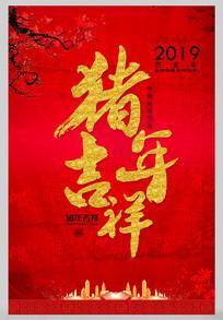 2019猪年年画海报