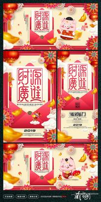 2019猪年新年红包海报设计
