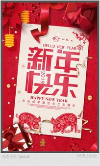 2019猪年新年快乐海报
