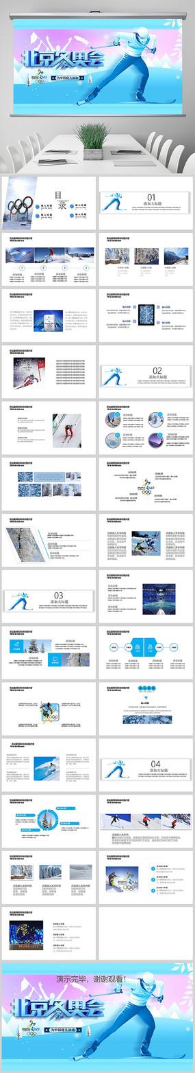 2022北京冬奥会滑雪PPT
