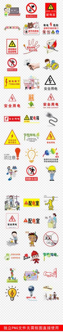 安全用电安全宣传栏知识素材