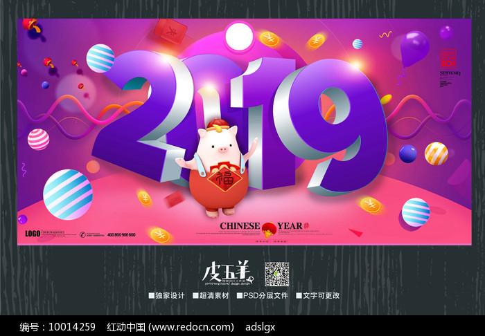 炫彩2019猪年宣传海报图片