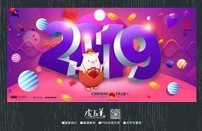 炫彩2019猪年宣传海报